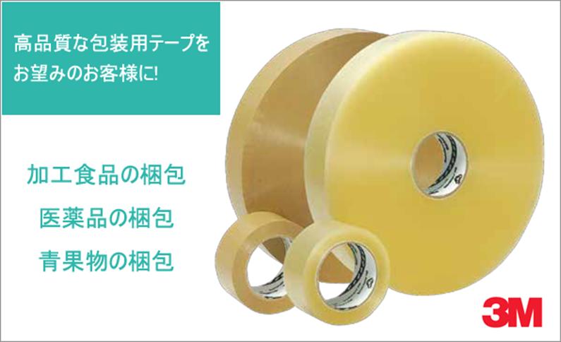 3M包装粘着テープ18
