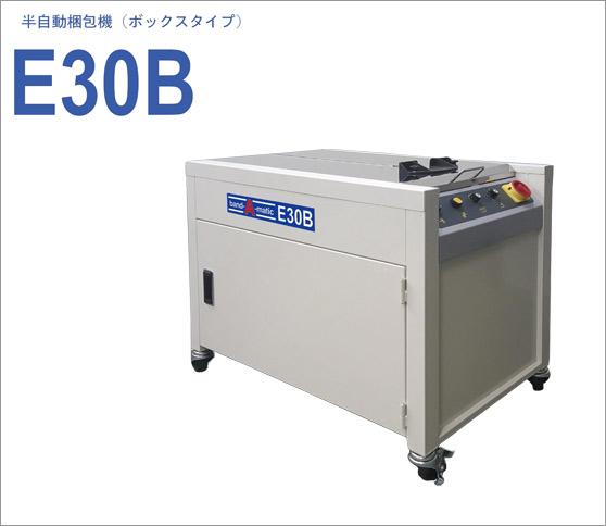半自動梱包機(ボックスタイプ) バンダマチックE30B