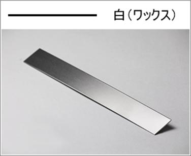 帯鉄(ベーリングフープ)21