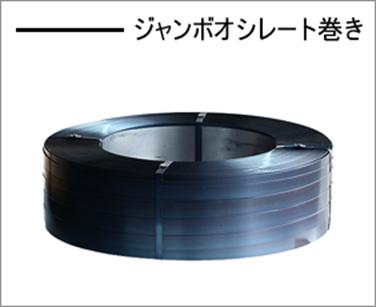 帯鉄(ベーリングフープ)50
